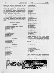 1911-04-25.  07.  30 (foot-passenger) Tags: 1911      automobilist russianstatelibrary rsl april russianillustratedmagazine