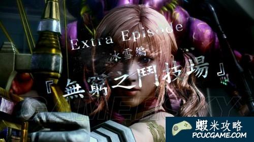 最終幻想13-2 (FF13-2) 用陸行鳥過無窮之鬥技場DLC圖文攻略