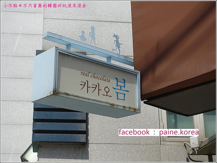 弘大CACAOBOOM巧克力專賣 (2).JPG
