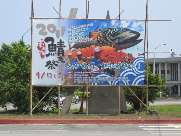 史蒂芬廣告_竹架廣告_帆布_南方澳鯖魚祭 (3).JPG