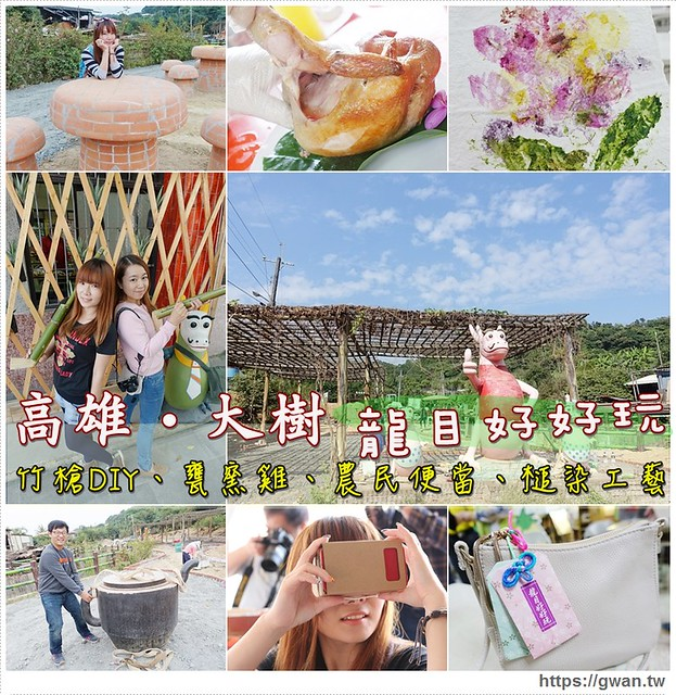 [高雄景點●大樹] 龍目好好玩之友善旅遊藝起來 DAY2 – 竹槍DIY、甕窯雞、鐵盒便當、日式御守保平安♪