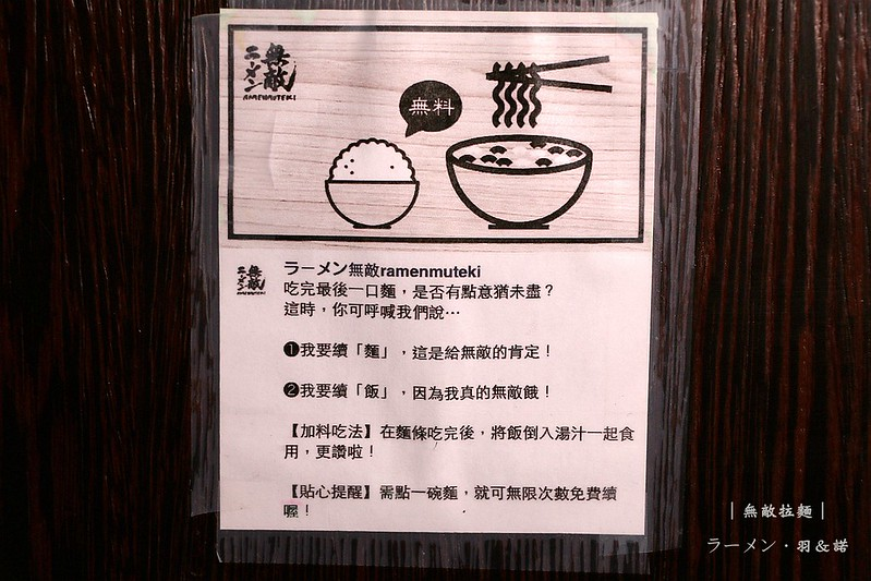 無敵拉麵三重好吃拉麵徐匯中學捷運美食112