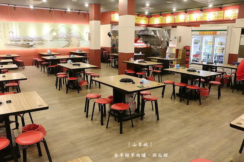 三重餐廳山羊城全羊館羊肉爐三重重陽店122