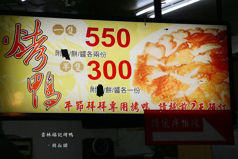 雲林福記烤鴨47