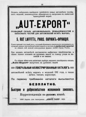 1911-04-25.  07.  26 (foot-passenger) Tags: 1911      automobilist russianstatelibrary rsl april russianillustratedmagazine