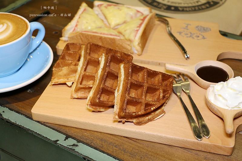 帕卡遜 percussion caf'e板橋咖啡廳078