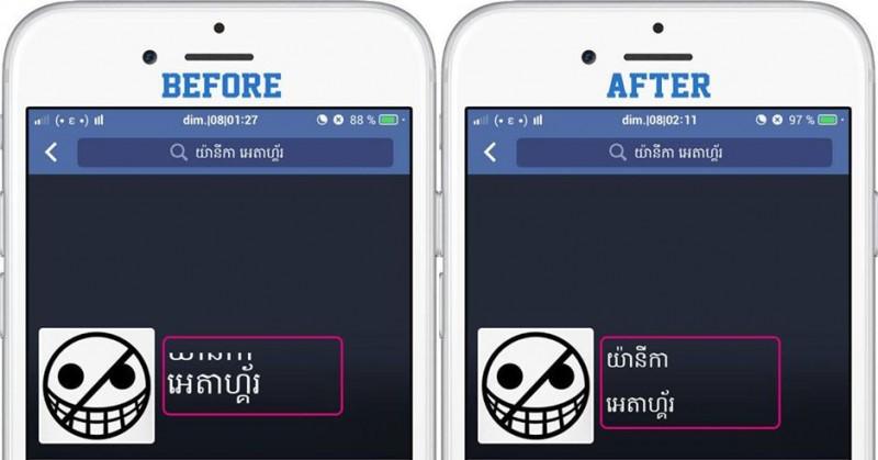 ក្តៅៗ!!! ដំណោះស្រាយ អក្សរខ្មែរដាច់មួយកំណាត់ នៅក្នុងកម្មវិធីហ្វេសប៊ុកសម្រាប់ iPhone