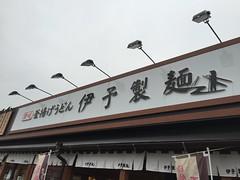 iyo seimen (Yuya Tamai) Tags: udon noodles iyo seimen