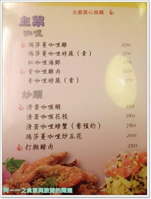 北海岸美食.三芝淺水灣.泰棒了.泰式料理.聚餐image023
