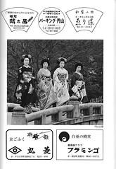 Gion Odori 1981 025 (cdowney086) Tags:  gionhigashi gionodori fujima   1980s geiko geisha   maiko  kanofumi tsunehisa naoko somey