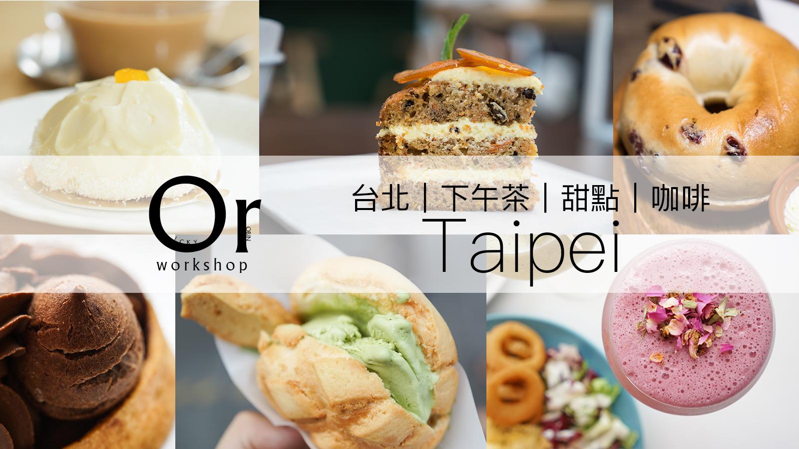 台北市下午茶/甜點/咖啡 懶人包總整理:收藏大台北超過30間 (2018.07.04 最新)