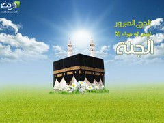 Tips Sukses Umroh Mabrur (novelarselia) Tags: doa umroh mabrur tanda arafah agar ibadah