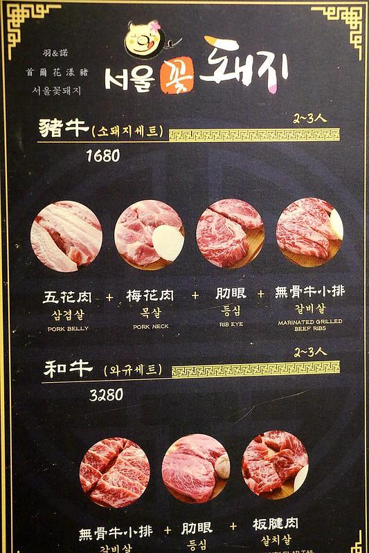 首爾花漾豬士林韓式料理270