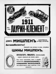 1911-04-25.  07.  05 (foot-passenger) Tags: 1911      automobilist russianstatelibrary rsl april russianillustratedmagazine