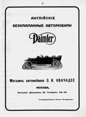 1913-04.  08.  27 (foot-passenger) Tags:  april 1913    russianstatelibrary rsl russianillustratedmagazine