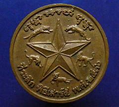 เหรียญกลมห้าเสือ หลวงพ่อเปิ่น วัดบางพระ จ.นครปฐม พิธีเสาร์ห้า 2536 3