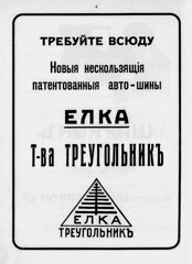 1913-02.  03.  04 (foot-passenger) Tags: 1913      russianstatelibrary russianillustratedmagazine automobilist