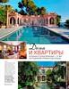 AD Architecturаl Digest 9 2016