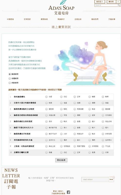 FireShot Capture 25 - 艾達皂房 | Ada's Soap | 線上膚質測試 - http___www.adasoap.com.tw_skin.php