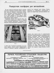 1913-02.  03.  40 (foot-passenger) Tags: 1913      russianstatelibrary russianillustratedmagazine automobilist