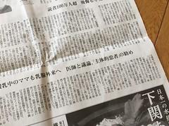 毎日新聞 2016/11/21 夕刊 「小林麻央さん 乳がん闘病ブログ80日「癌の陰に隠れないで」に共感」