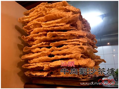牛肉劉沙茶爐00.jpg