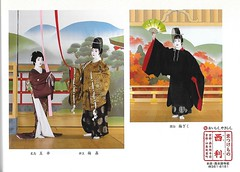 Kitano Odori 2007 003 (cdowney086) Tags: kitanoodori kamishichiken hanayagi    geiko geisha    tamayuki umegiku umeka