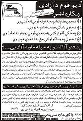 da azadai khkara nakhy-Pamphlet (idreesdurani786) Tags: she de dr ke khan vote yaw      khoob    mashar  tehreek       rekhtya