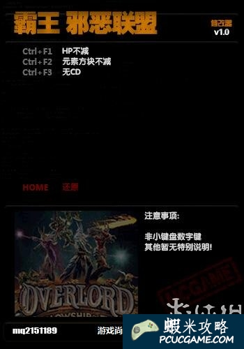 Overlord: Fellowship of Evil v1.0中文三項修改器