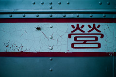 mushi and ei (N.sino) Tags: m9 summilux50mm bus paint sign insect