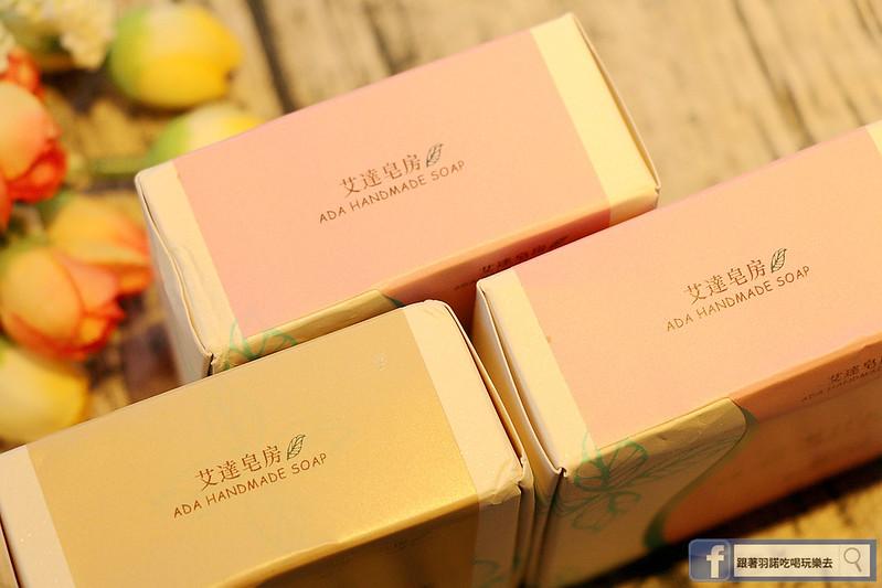 艾達皂房- 天然平價手工精油肥皂06