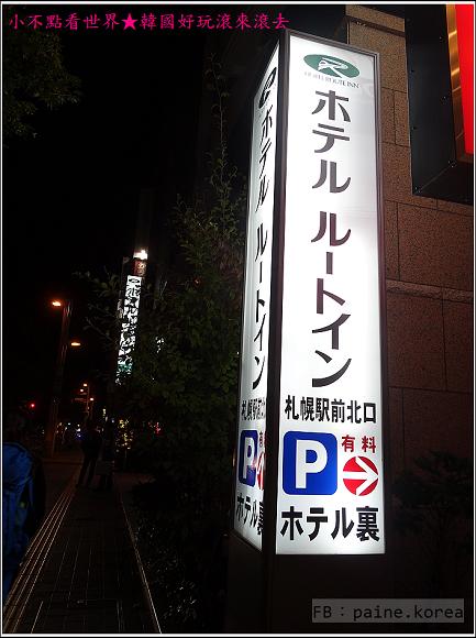 札幌北口Hotel Route Inn (1).JPG