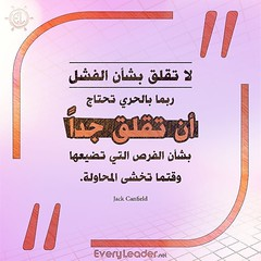 EveryLeader.net # # # # #_ # # # #EveryLeader #Leadership #inspiration #motivated #successquotes #motivation #quotes #follow #instaquote #learn #dreambig #l (EveryLeader) Tags: everyleader leadership infographics quotes arabic success motivation quote inspiration inspiring action work working picoftheday teamwork