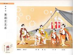 Kitano Odori 2009 008 (cdowney086) Tags: maiko  kamishichiken  kitanoodori  hanayagi naokazu ichiteru katsuru  katsuho      umehisa