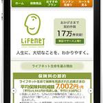 スマートフォンからの生命申し込みサービスの写真