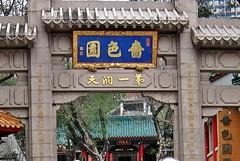 Wong Tai Sin Temple - Kowloon, Hong Kong (zorro1945) Tags: china hk hongkong asia kowloon wongtaisin chine honkers wongtaisintemple asir chinesesymbols chineselettering