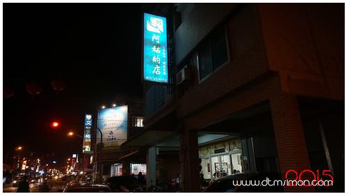 阿姑的店01.jpg