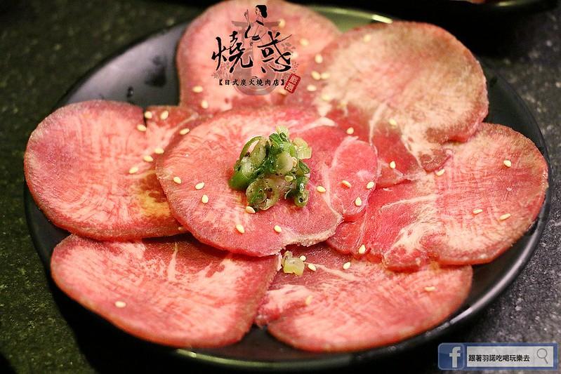 燒惑日式炭火燒肉店036