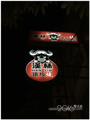 漢林忠明21.jpg