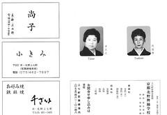 Kitano Odori 1996 014 (cdowney086) Tags:  kamishichiken hanayagi    geiko geisha  takue yoshimi   1990s