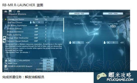 潛龍諜影5幻痛武器藍圖收集攻略 全武器升級藍圖收集圖文攻略