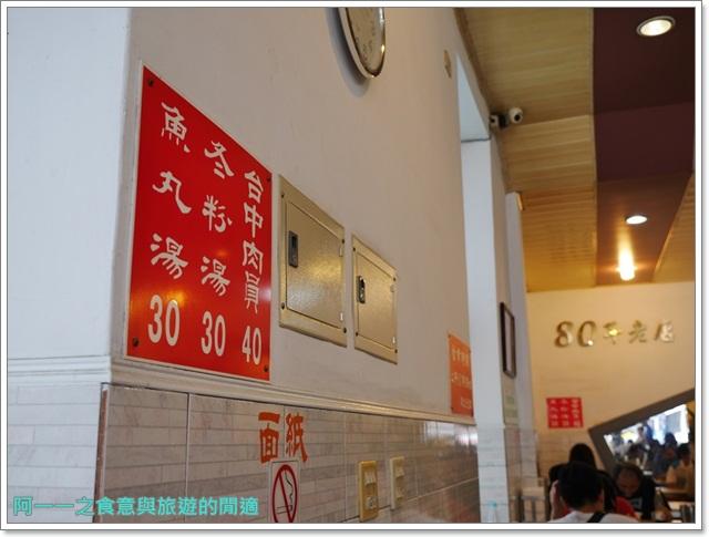 台中肉員.平價銅板美食.小吃老店image006