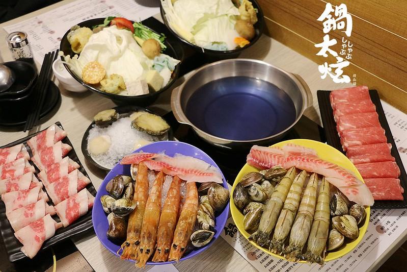 五分鋪鍋物鍋太炫鍋物60