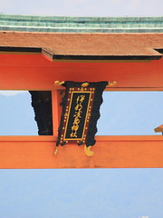 Torii detail (iorus and bela) Tags: bela iorus japan 2016 vakantie hiroshima miyajima itsukushima shrine holiday torii floatingtorii