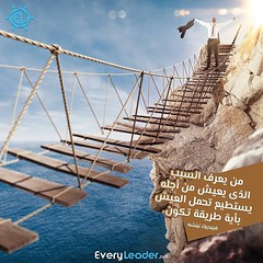 www.EveryLeader.net # # # # #_ # # # #EveryLeader #Leadership #inspiration #motivated #successquotes #motivation #quotes #follow #instaquote #learn #dreambig #love #instagood (EveryLeader) Tags: everyleader leadership infographics quotes arabic success motivation quote inspiration inspiring action work working picoftheday teamwork
