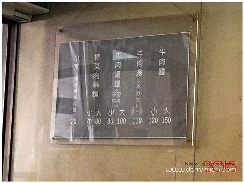 六六順牛肉麵02.jpg