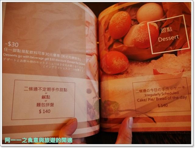 中山二條通.綠島小夜曲.台北車站美食.下午茶.老宅.咖啡館.帕尼尼image027