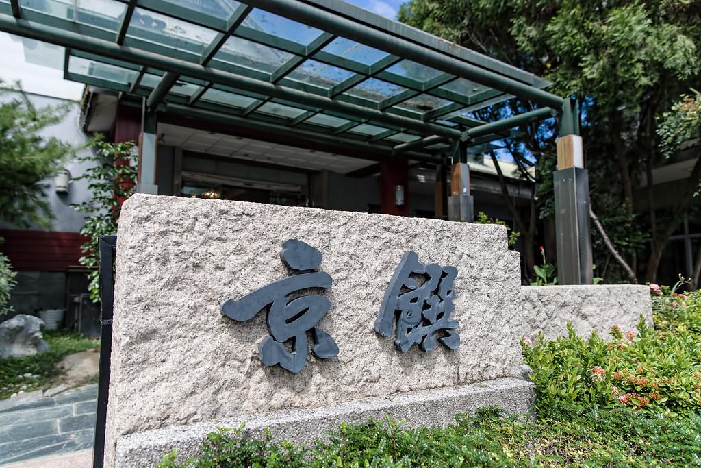 京饌,京饌日本料理,京饌庭園日本料理,婚攝卡樂,Willy&Eva027