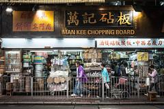 Chopping Boards Galore (veropie) Tags: china travel architecture facade hongkong asia streetphotography traveller traveling kowloon hongkongisland eastasia peoplesrepublicofchina buildingfacade hongkongspecialadministrativeregionofthepeoplesrepublicofchina notatourist