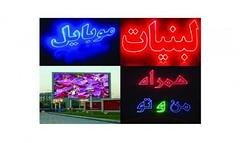اولین تولیدکننده تابلو روان در ایران (iranpros) Tags: ایران تابلو اولین روان تابلوروان تابلوled تولیدکننده اولینتولیدکنندهتابلورواندرایران تابلودیجیتال تمامرنگی